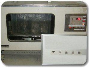 JIS A 1122 硫酸ナトリウムによる骨材の安定性試験の写真