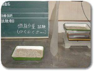 JIS A 1103 骨材の微粒分量試験の写真