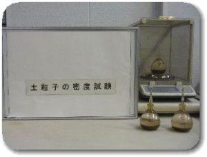 JIS A 1202 土粒子の密度試験の写真