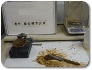 JIS A 1205 土の液性限界・塑性限界試験の写真