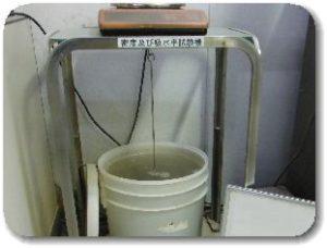 JHS 108 礫の積比重及び吸水率試験の写真
