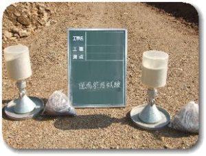 JIS A 1214 砂置換法による土の密度試験-現場密度の写真