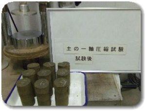 JIS A 1216 土の一軸圧縮試験の写真