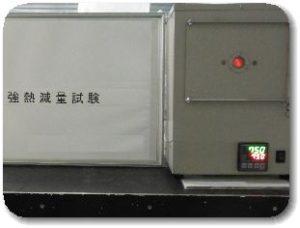 JIS A 1226 土の強熱減量試験の写真