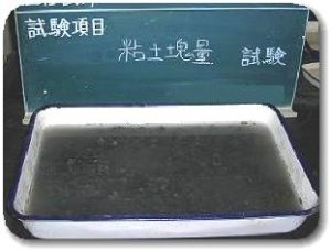 JIS A 1137 骨材中に含まれる粘土塊量試験の写真