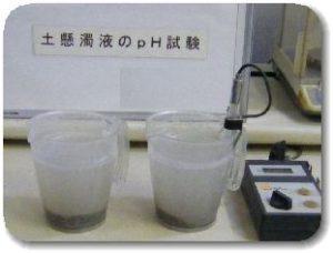 JGS 0211 土懸濁液のpH試験の写真
