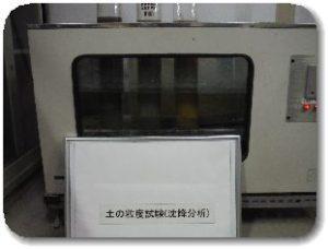 JIS A 1204 土の粒度試験-沈降分析の写真