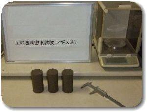 JIS A 1225 土の湿潤密度試験の写真
