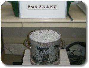 JIS A 1104 骨材の単位容積質量及び実積率試験の写真
