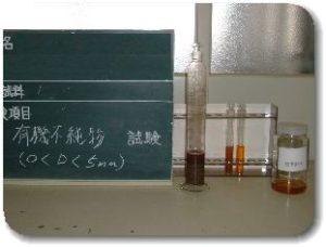 JIS A 1105 細骨材の有機不純物試験の写真